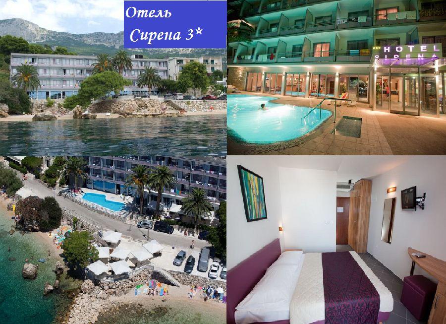 Хорватия отели цены 2017