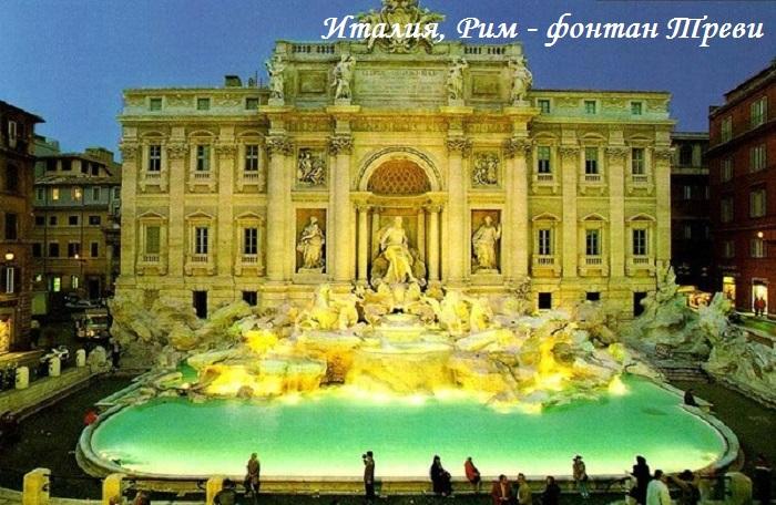 Где находится город рим