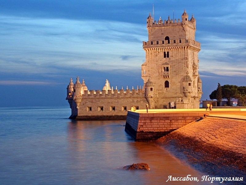 Туры королевская португалия